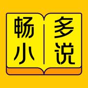 畅多小说  v1.0