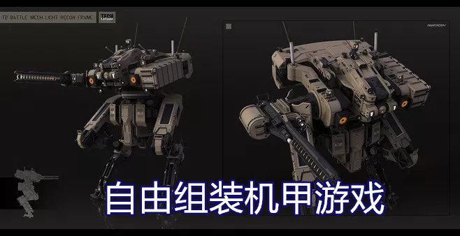 自由组装机甲游戏