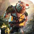 御剑乾坤之魔猪