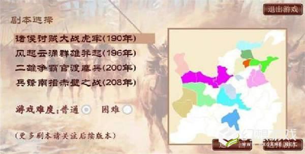 袖里三国图3