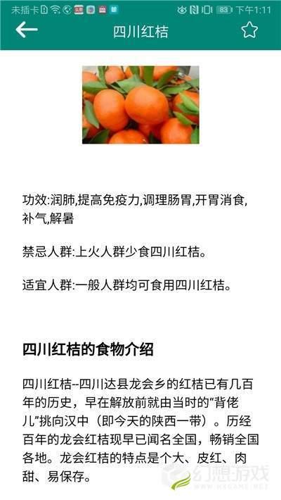 养生食物库图1