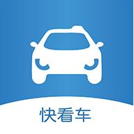 快看车  v1.3.1