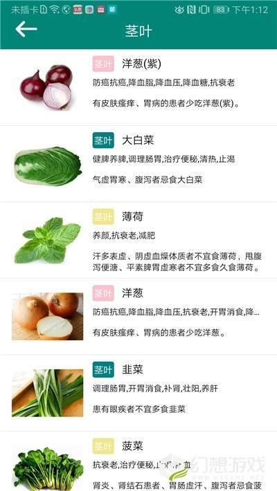 养生食物库图2