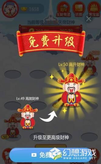 财神派现分红版图3