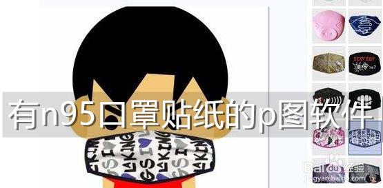 有n95口罩贴纸的p图软件
