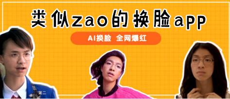 类似zao的换脸app