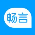 中徽畅言  v1.3.4