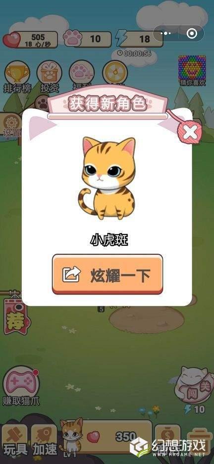欢乐金币猫图3