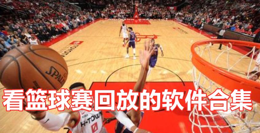 看篮球赛回放的软件合集