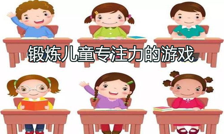 锻炼儿童专注力的游戏