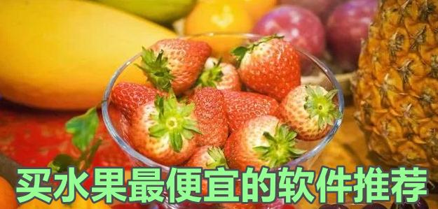 买水果最便宜的软件推荐