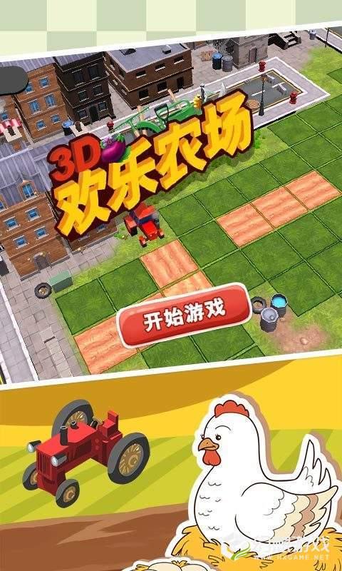 3D欢乐农场图3
