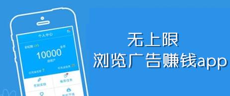 无上限浏览广告赚钱app