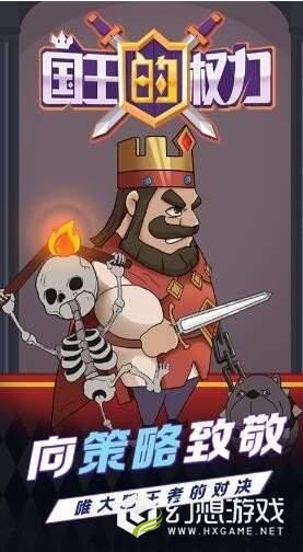 国王的权力图3
