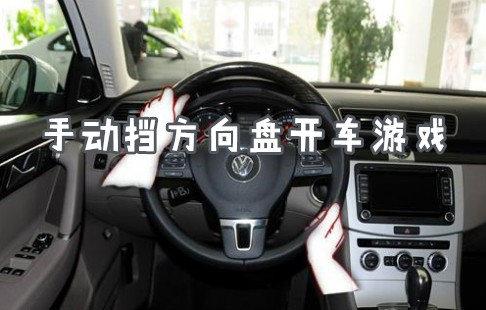手动挡方向盘开车游戏