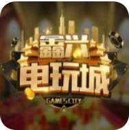 鑫兴电玩城手机游戏中心