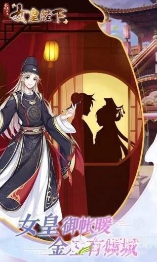 女皇陛下图4