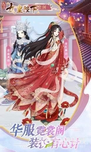 女皇陛下图2