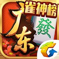 腾讯广东麻将旧版本1.5.0