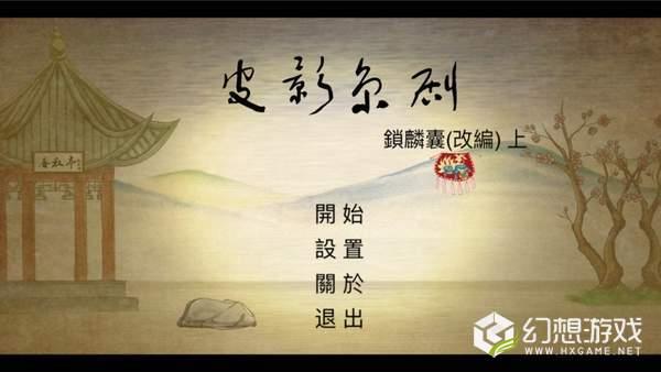 皮影京剧图1