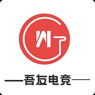 吾友电竞  v1.0