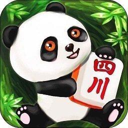 熊猫四川麻将1