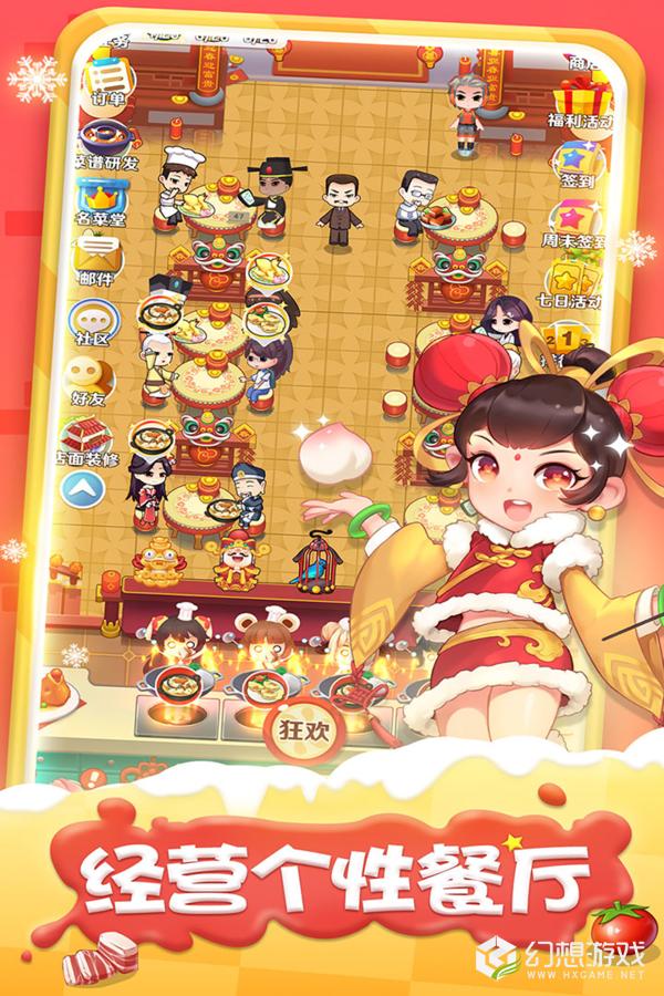 魔幻厨房图4