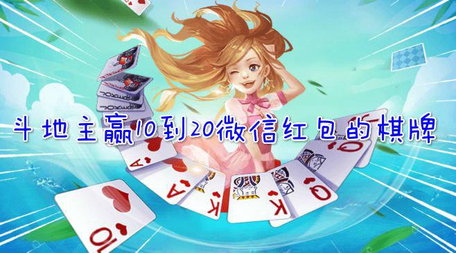 斗地主赢10到20微信红包的棋牌