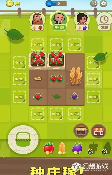 合并农作物图2
