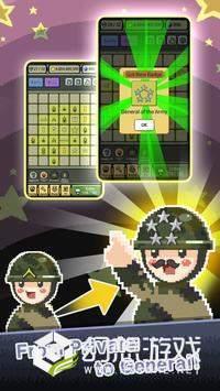 培养军事阶级live图2