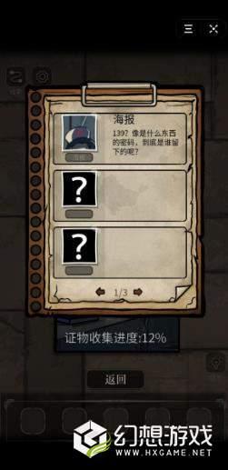 密室侦探黑白棋子小游戏图2