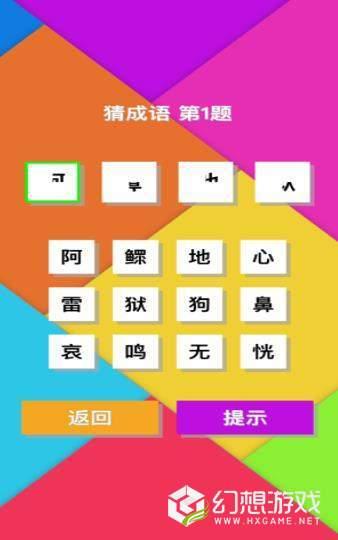 宅家学习成语游戏图2