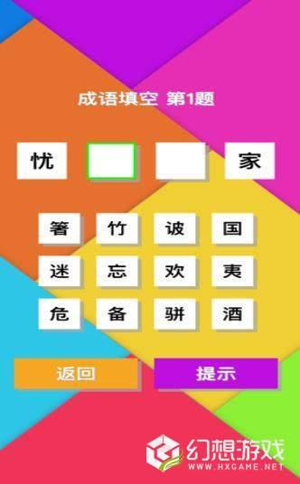 宅家学习成语游戏图1