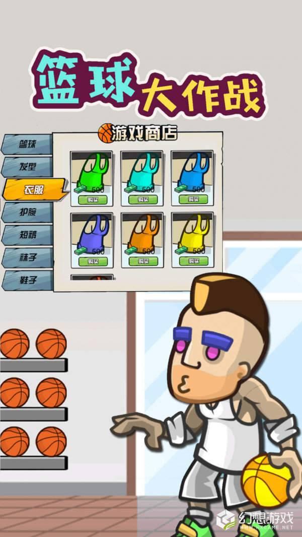 篮球大作战图2