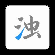 清浊  v1.0.1