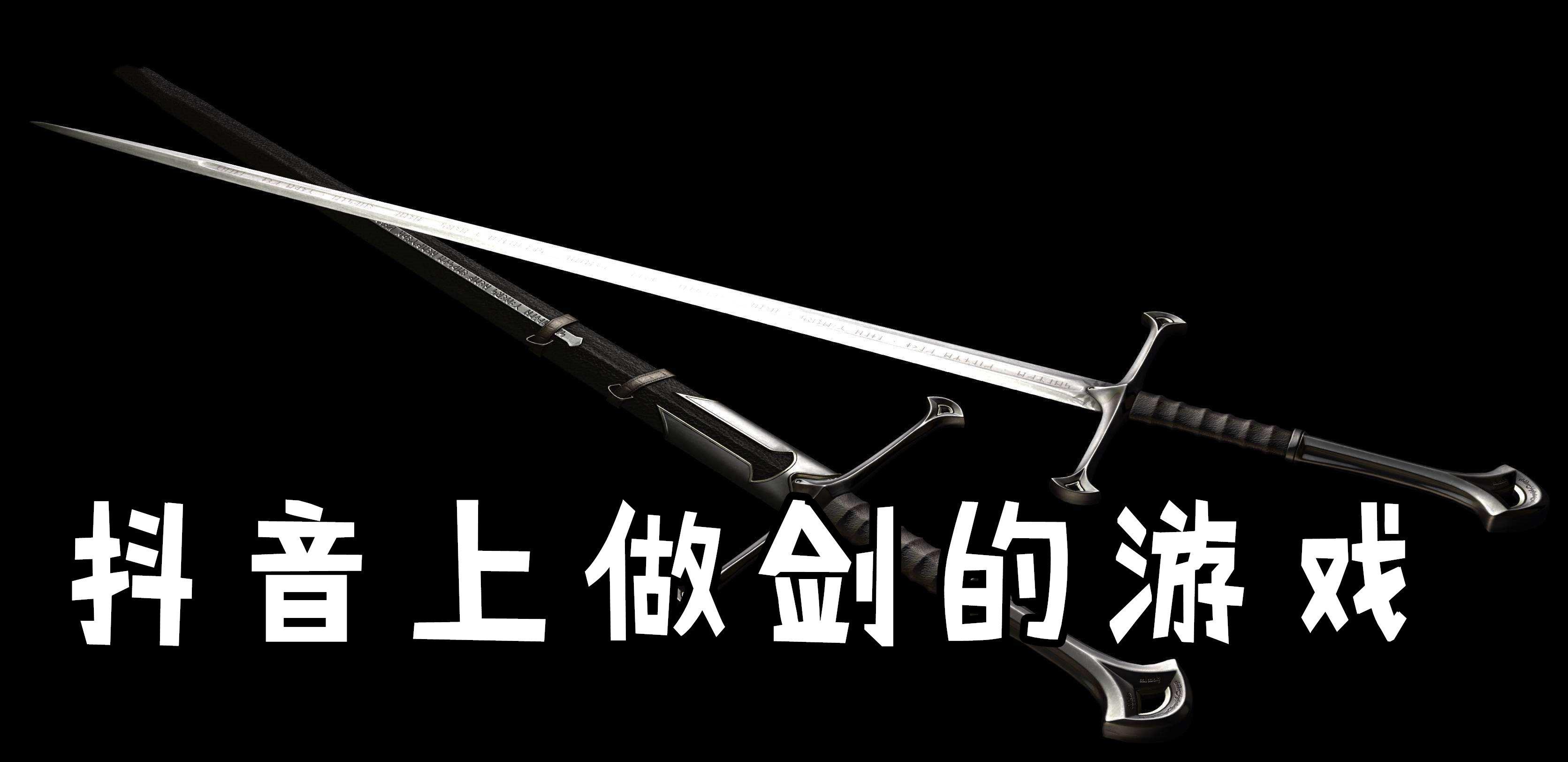抖音上做剑的游戏