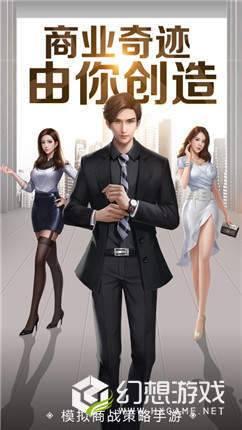 金融帝国2中文安卓版图1
