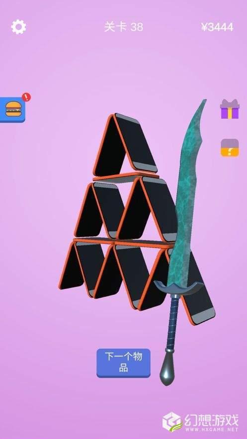 做个大宝剑安卓版图3