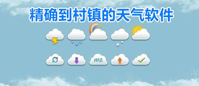 精确到村镇的天气软件