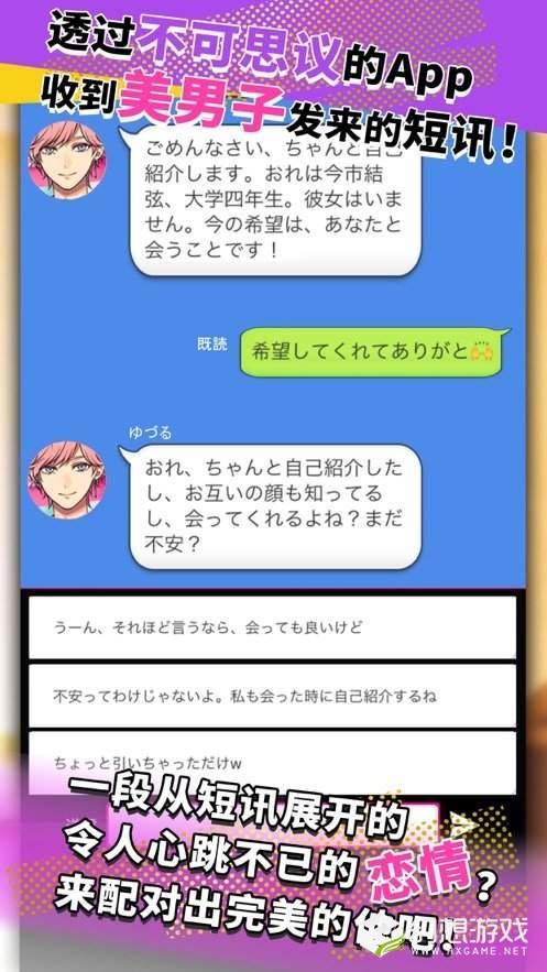 秘密短讯图3