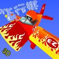 天天飞行棋3D