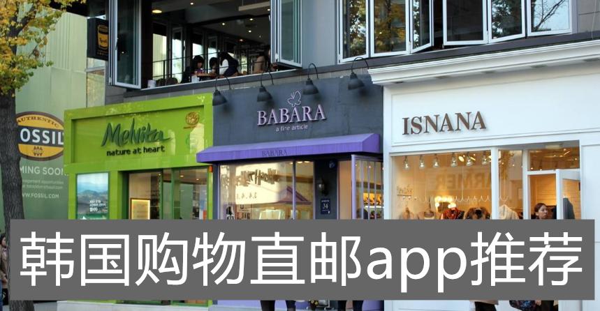 韩国购物直邮app推荐