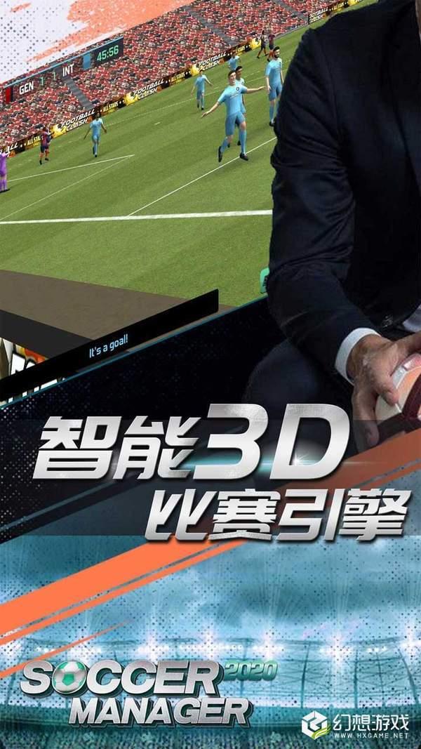 梦幻足球世界图2