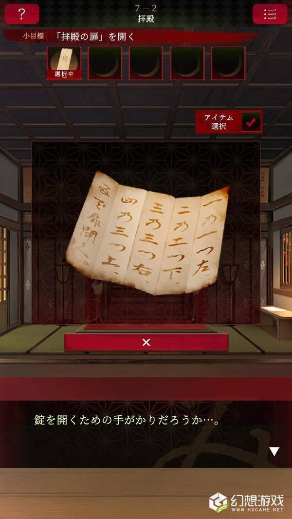 逃离神社图3
