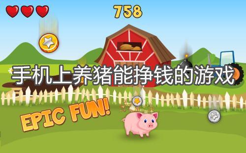 手机上养猪能挣钱的游戏
