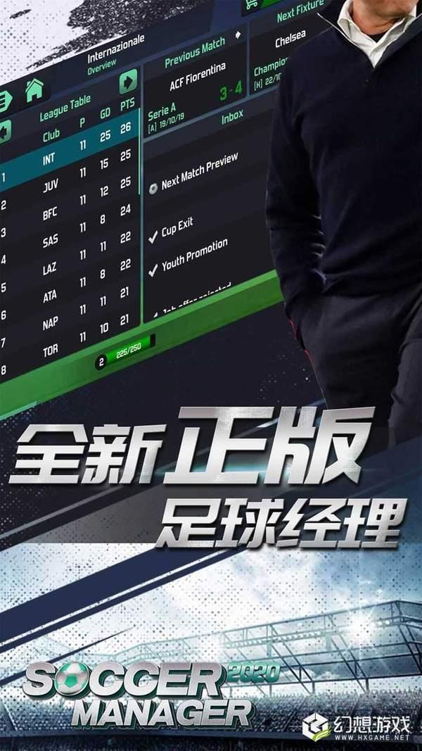 梦幻足球世界图5