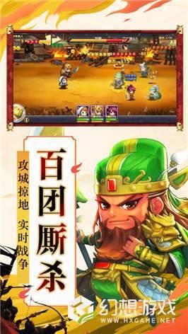 三国萌斗传图2