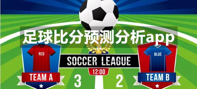 足球比分预测分析app