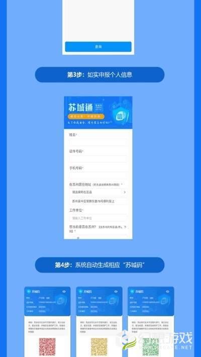 苏城码图2