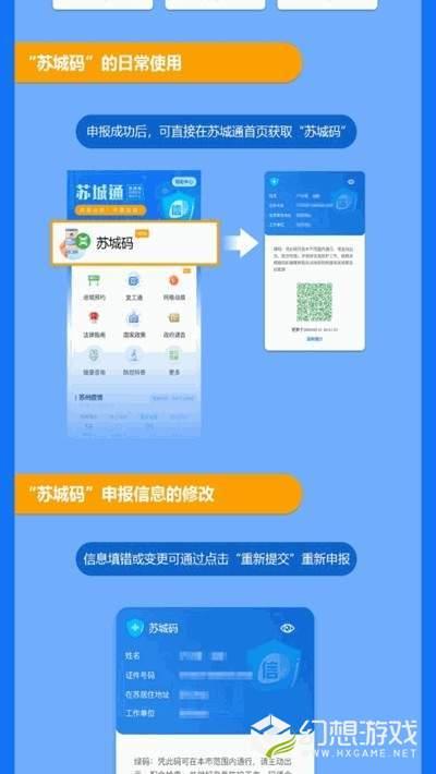 苏城码图1